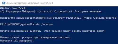 Сканирование для восстановления системных файлов в Windows 10