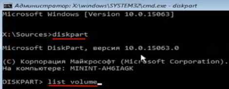 Открытие списка томов Windows 10