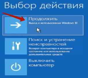 Выход с использованием Windows 10