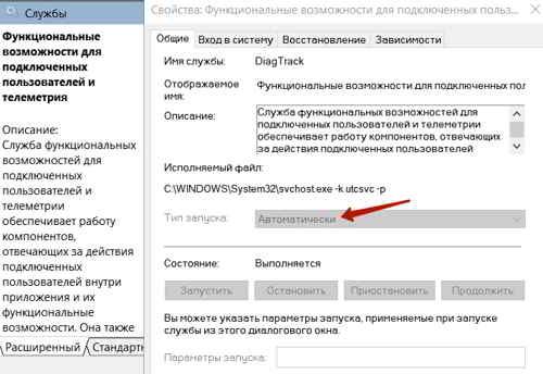 Служба телеметрии Windows 10