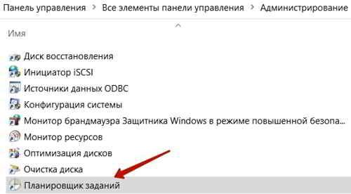 Планировщик заданий Windows 10