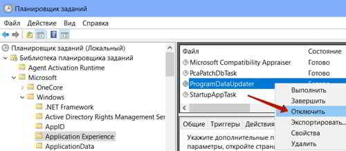 Отключить задания в Планировщике Windows 10