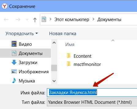 Сохраняем закладки Яндекс.Браузера в файл HTML