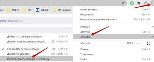 Импортировать закладки и настройки из Яндекс.Браузера