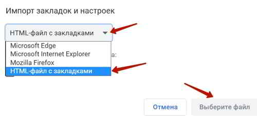 HTML файл с закладками из Яндекс.Браузера
