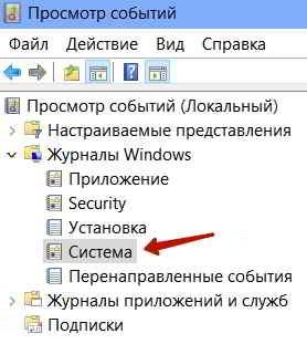 Журналы Windows и Система