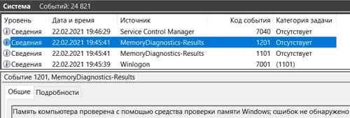 Оперативная память проверена
