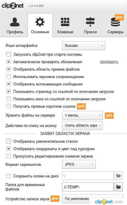 Основные настройки программы скриншотов экрана