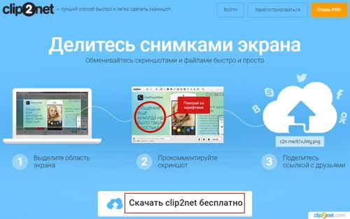 Как скачать программу для скриншотов экрана