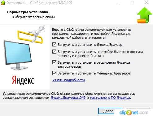 Опции в программе скриншотов