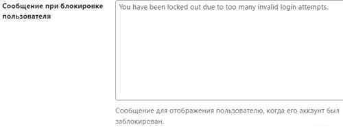 Сообщение при блокировке пользователя
