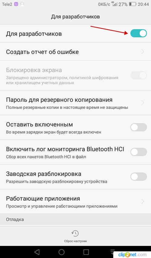 Активация опции Для разработчиков на телефоне