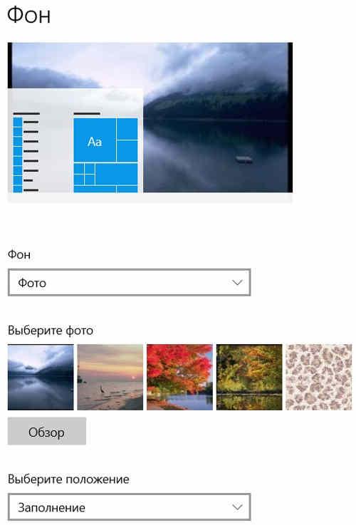 Фон Рабочего стола в Windows 10