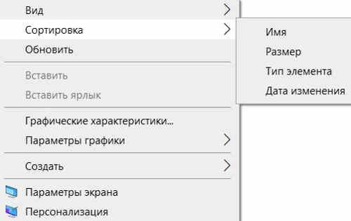 Сортировка значков на Рабочем столе Windows 10